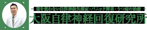 -薬を使わない自律神経失調症・パニック障害・うつ病を治療- 大阪自律神経回復研究所