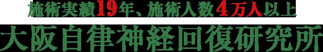 大阪自律神経回復研究所
