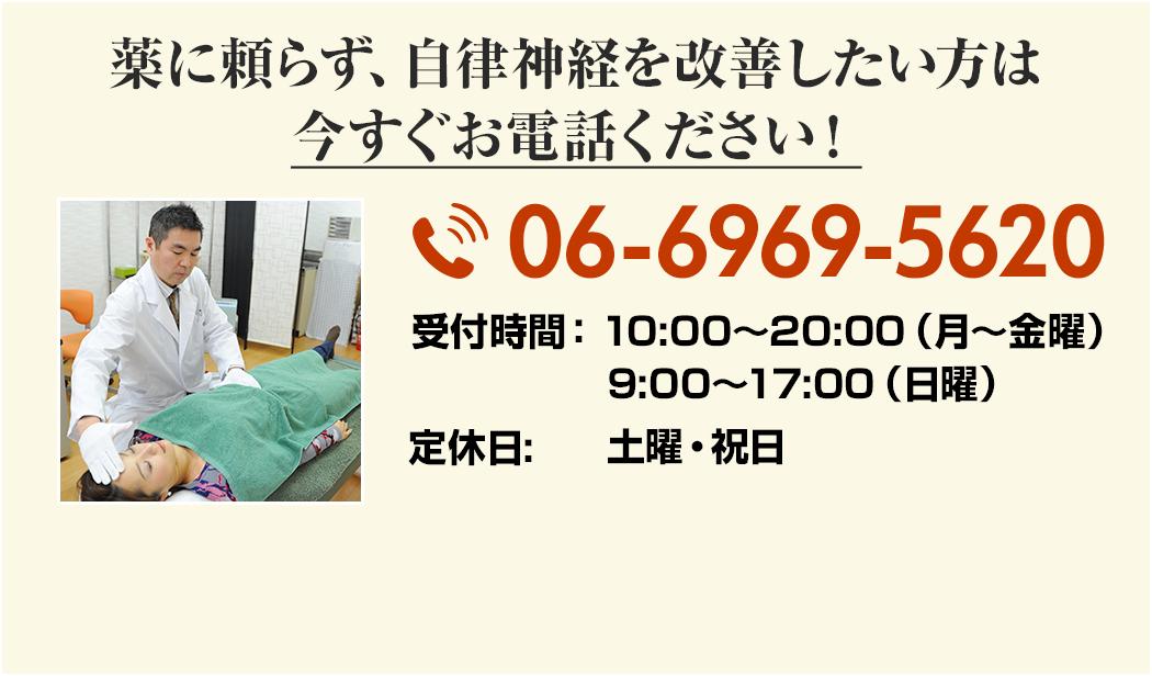 パニック障害・自律神経失調症を本気で改善したい方は、今すぐお電話を!